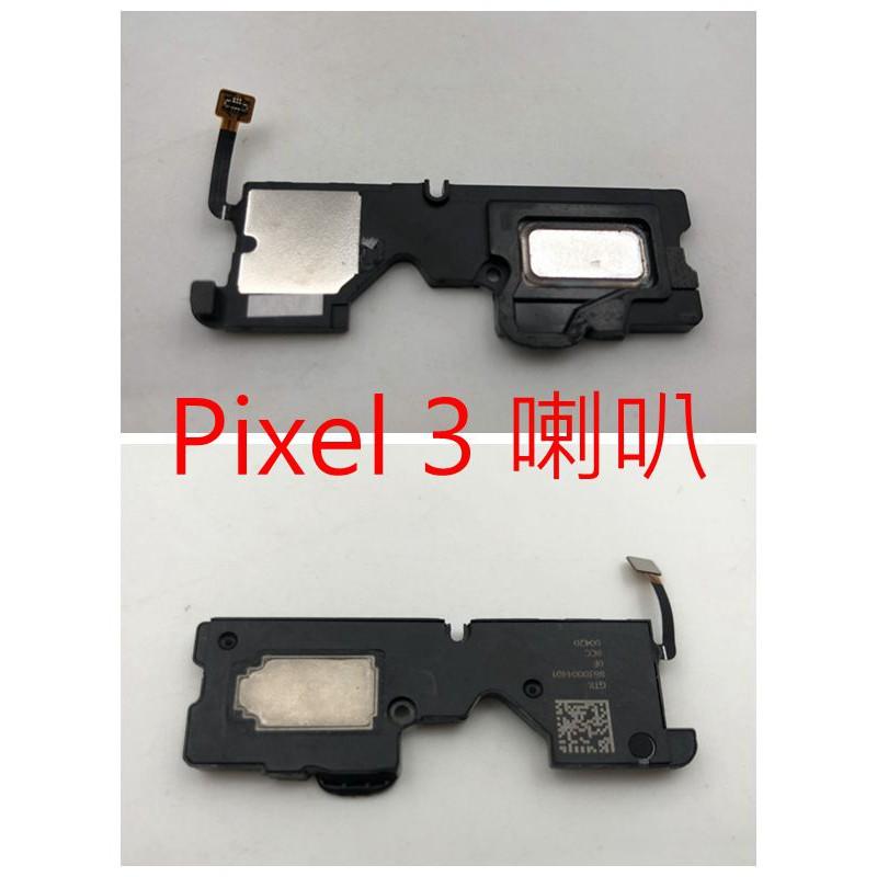 谷歌 Google 喇叭 Pixel 3a / Pixel 3a XL / Pixel 3 揚聲器 喇叭總成