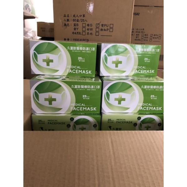 醫療等級口罩-單片包裝一盒25入單片包裝. 目前藍/綠有現貨