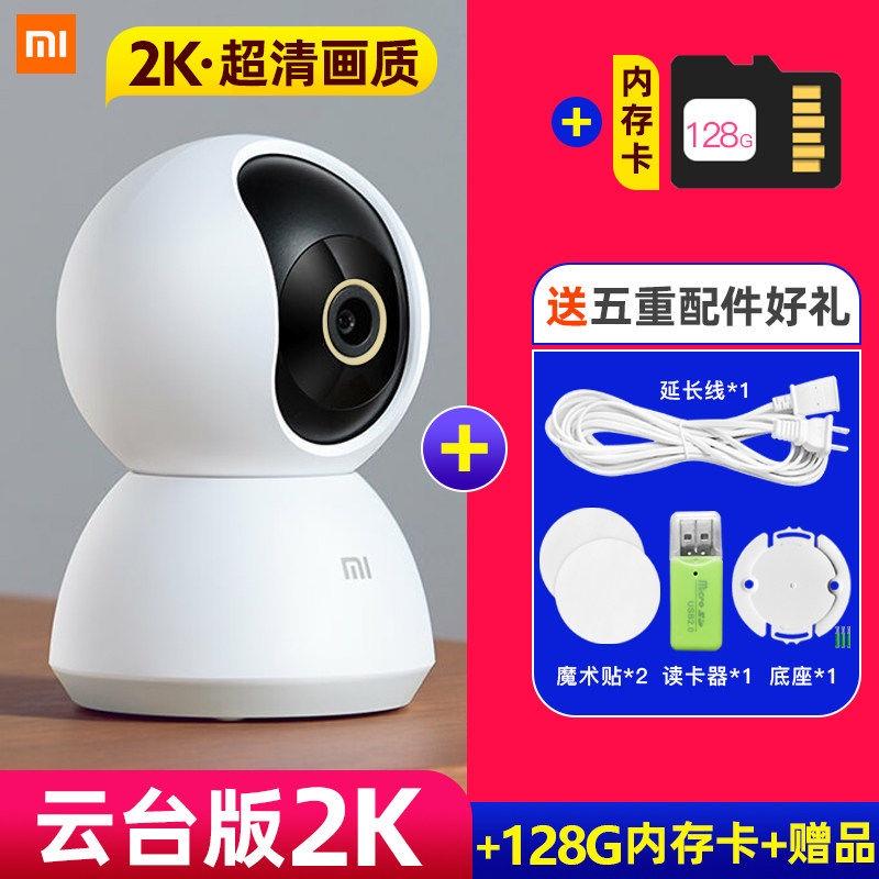小米監視器 米家攝像機雲台版 小米攝影機 小米米家智能攝像頭2k雲台版360度監控攝像機夜視線家用wifi看家