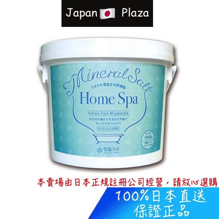 日本直送現貨 正品 沖繩 雪鹽 Home Spa 泡澡 去角質 多功能