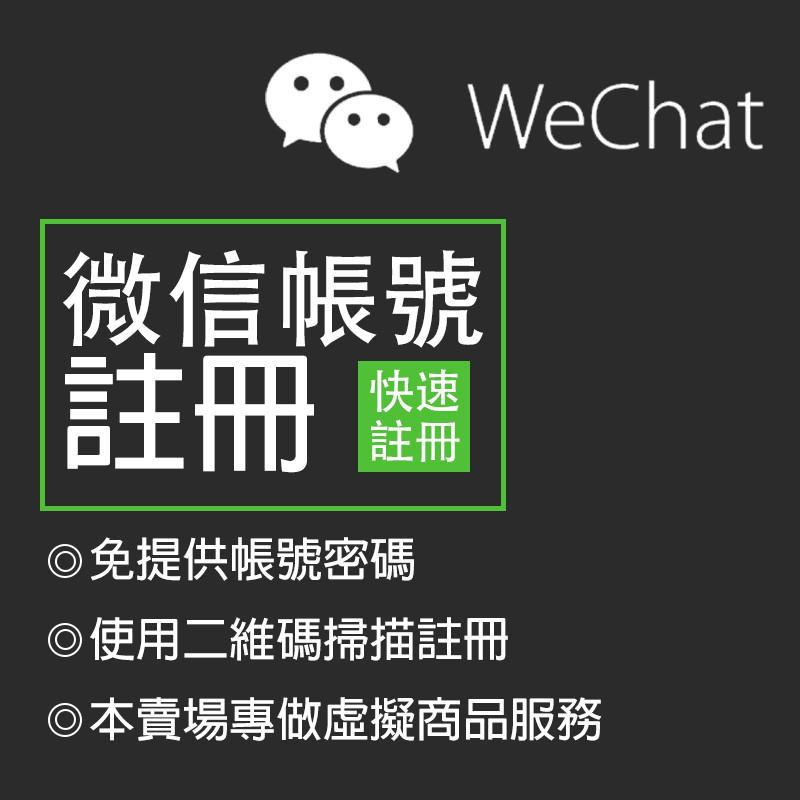 WeChat 微信帳號註冊服務 好友掃碼輔助註冊 微信註冊