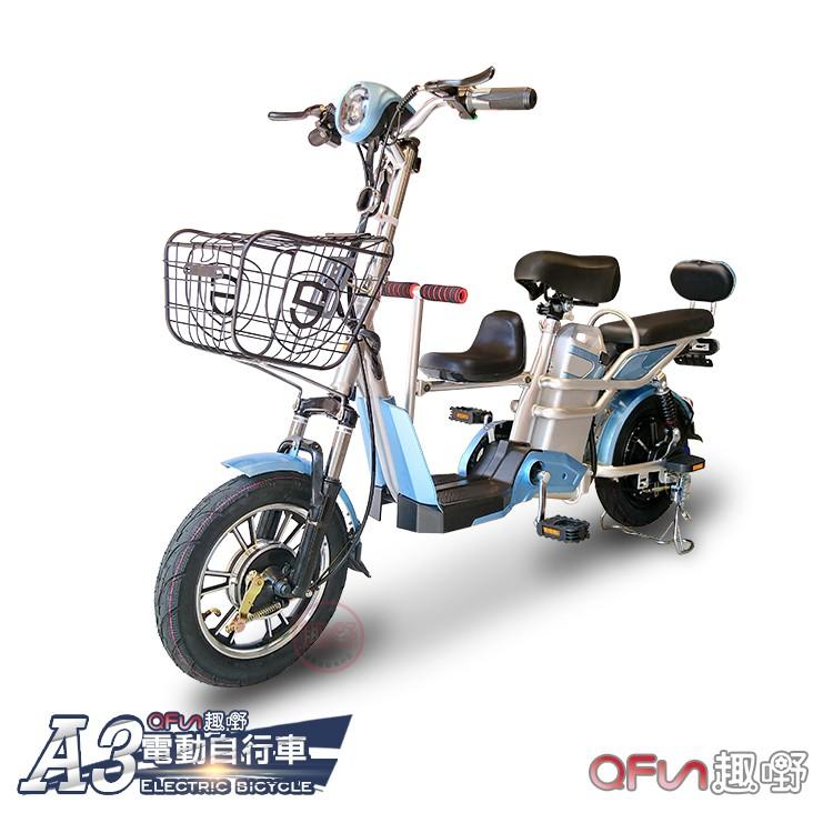 FIIDO A3親子電動自行車 都市30KM版 三段變速 電池可拆 LED大燈 雙避震 約155X23X105[趣嘢]