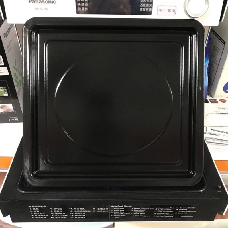 Panasonic 國際牌NU-SC100、NU-SC110專用蒸烤盤(無洞烤盤)