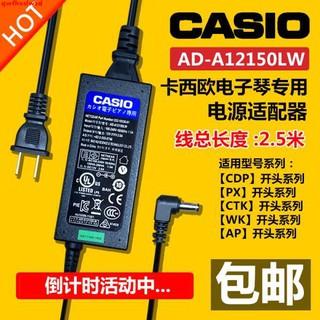 原裝卡西歐數碼電鋼琴CDP-120/ 130/ 135/ 220/ 230電源線適配器插頭 桃園市