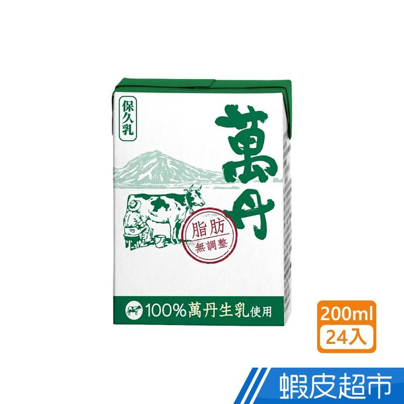 萬丹 保久乳 200mlx24入/箱 蝦皮直送 現貨