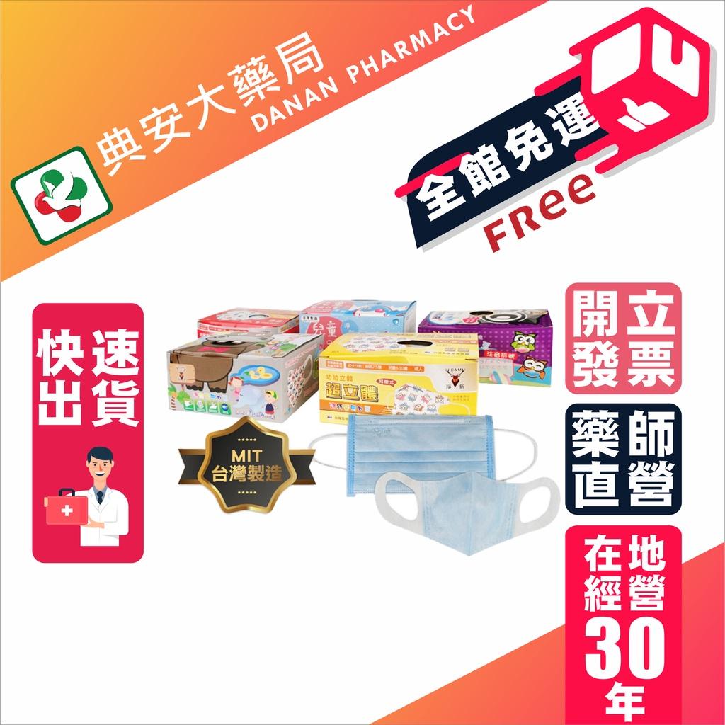 台灣製 雙鋼印兒童醫療口罩50入 14.5cm x 9cm 昭惠 宏瑋 典安大藥局