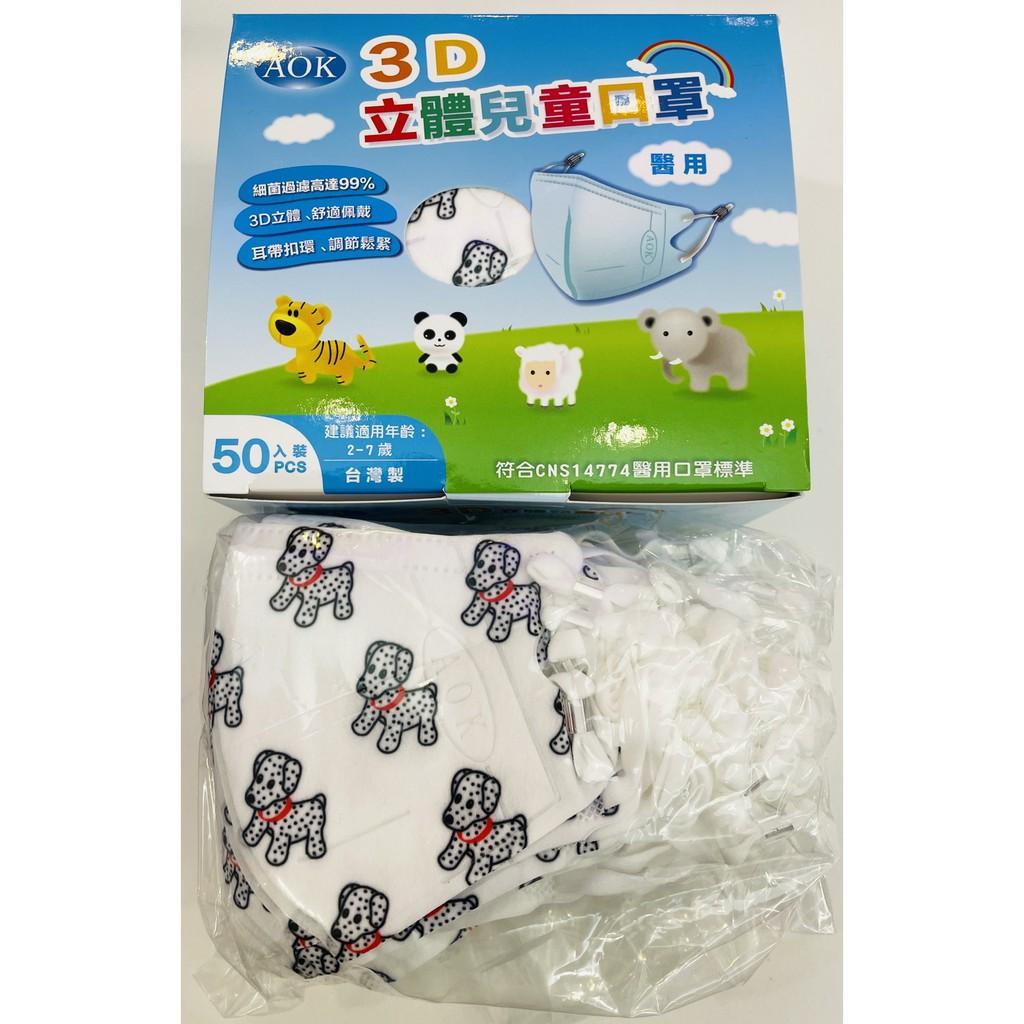 AOK醫用口罩 幼童2-7歲 白色小狗 50s/盒