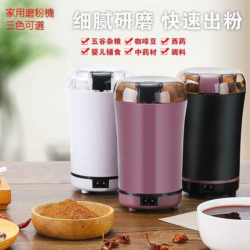 110V台灣專用 咖啡豆磨粉機 電動打粉機 磨粉機 電動研磨機 小型乾磨機 中藥材粉碎機 磨豆機 09v0