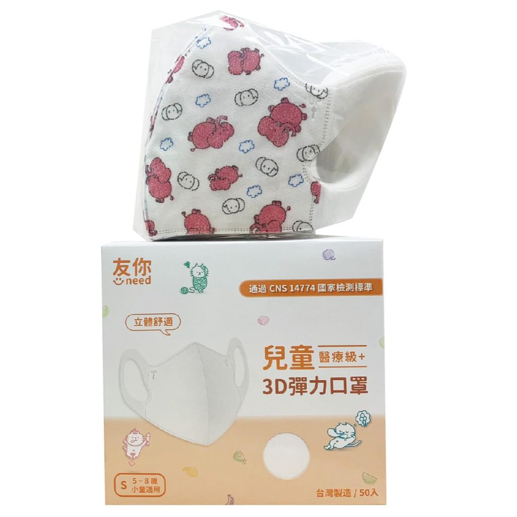 友你 立體醫用口罩(兒童3D款-大象) -50入【富康活力藥局】
