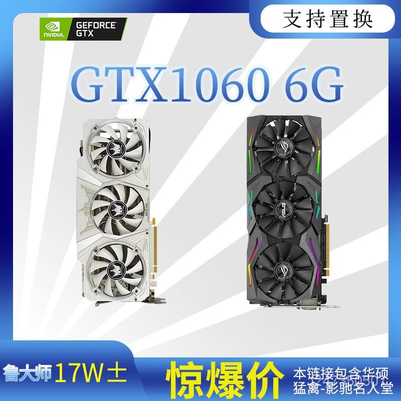 現貨 電腦顯卡 顯示卡 華碩猛禽GTX1060 6G影馳名人堂顯卡  電腦吃雞 LOL遊戲獨顯台式機