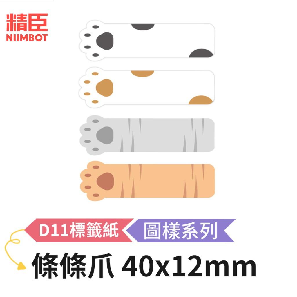 [精臣] D11標籤紙 圖樣系列 條條爪 40x12mm 精臣標籤紙 標籤貼紙 熱感貼紙 打印貼紙 標籤紙 貼紙