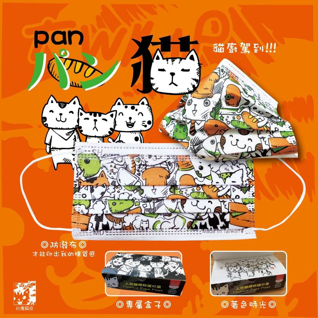 🇹🇼台灣製 SH上好 醫療防護口罩 平面口罩 特殊色 貓咪插畫 塗鴉風 12星座 櫻花系列口罩 台灣貓皮系列