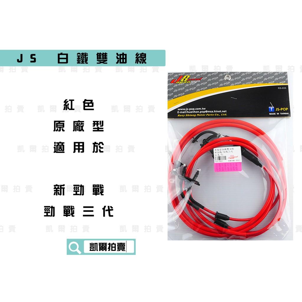 凱爾拍賣 JS 紅色 原廠型 雙油門線 油門線 油線 白鐵油線 適用於 新勁戰 二代戰 勁戰三代 三代戰