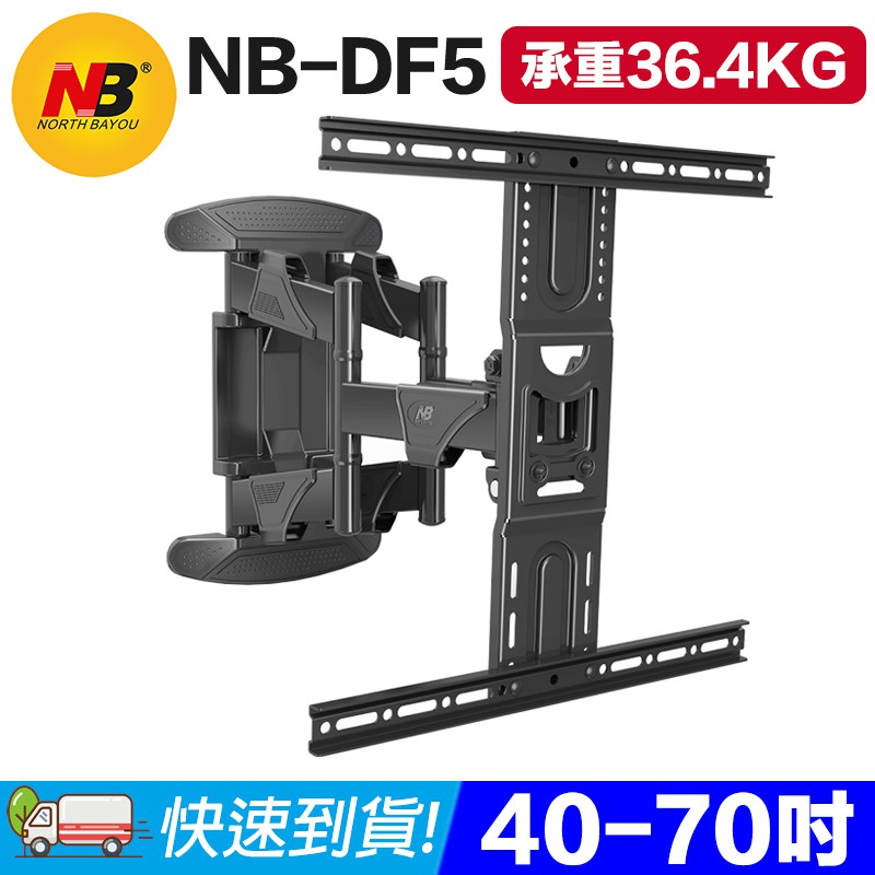 NB P5(DF5) 40~70吋 雙旋臂式壁掛架/液晶電視壁掛架/可調角度/手臂式壁掛架(10-315)