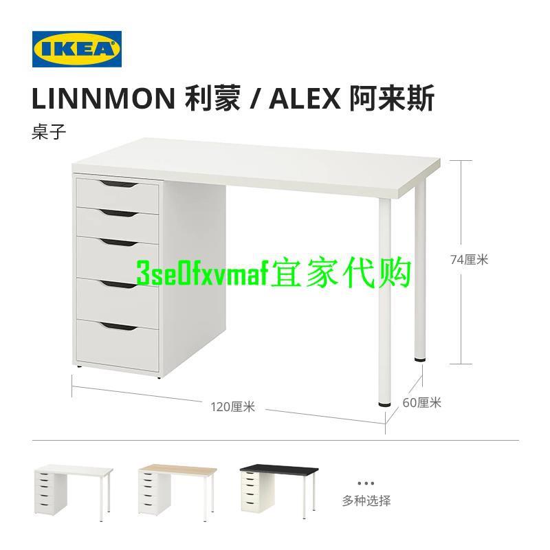 【台灣現貨】IKEA宜家LINNMON利蒙ALEX阿來斯桌子簡約書桌寫字桌電腦桌1.2米