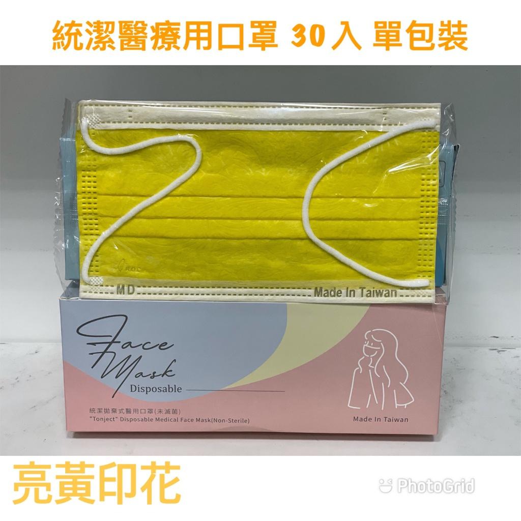 臺灣統潔醫用成人口罩30入單片包裝-印花亮黃5盒免運(點選五下)