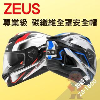 原廠新品 限時下殺【邊緣人部落】ZEUS ZS-1600 ZS1600 全罩式安全帽 碳纖維 Carbon 終極優惠價 新北市