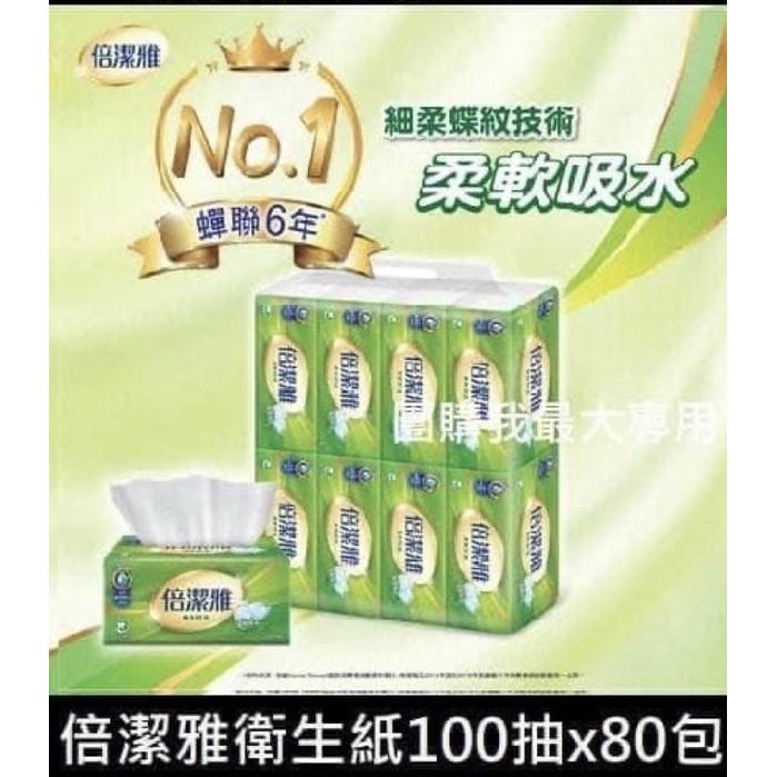 倍潔雅抽取式衛生紙100抽*80包/箱