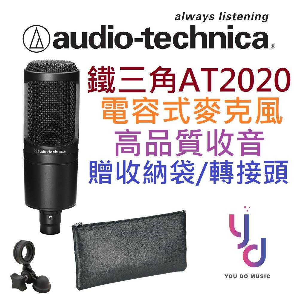 Audio-Technica AT 2020 鐵三角 XLR 電容式 Podcast 麥克風 錄音 公司貨 一年保固