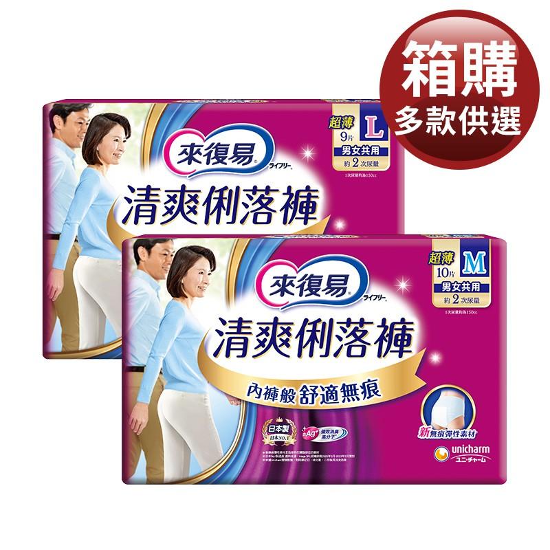 來復易 清爽俐落褲 (箱購) M/L 成人紙尿褲【新高橋藥妝】2款可選