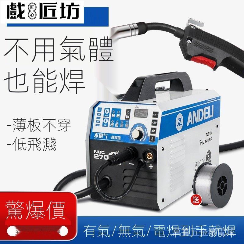 安德利廠家直營ANDELI無氣二保焊機 TIG變頻式電焊機 WS250雙用 氬弧焊機IGBT焊道清洗 戲8匠坊