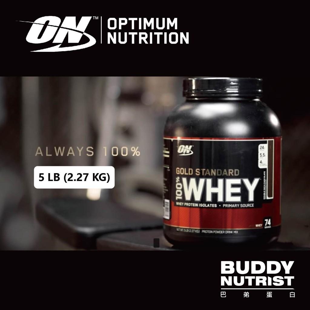 [美國 ON] 歐恩 奧普特蒙 金牌 100% WHEY 濃縮乳清蛋白 5磅 5LB 《送蛋白食品》