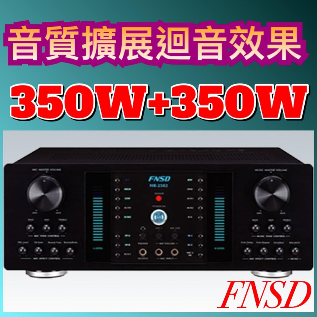 聊聊/自取 享批發價【FNSD HR-2502 350W( 同A-350)】大功率.大電流 數位迴音/殘響效果綜合擴大機