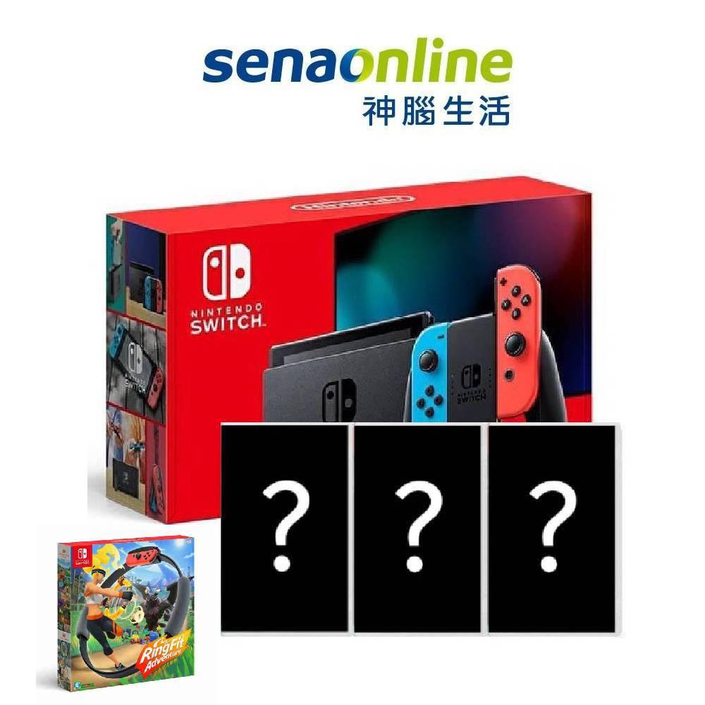 任天堂 Switch 電光紅藍/灰黑主機 (電池加強版)+健身環大冒險 同捆組+三片遊戲片【預購】
