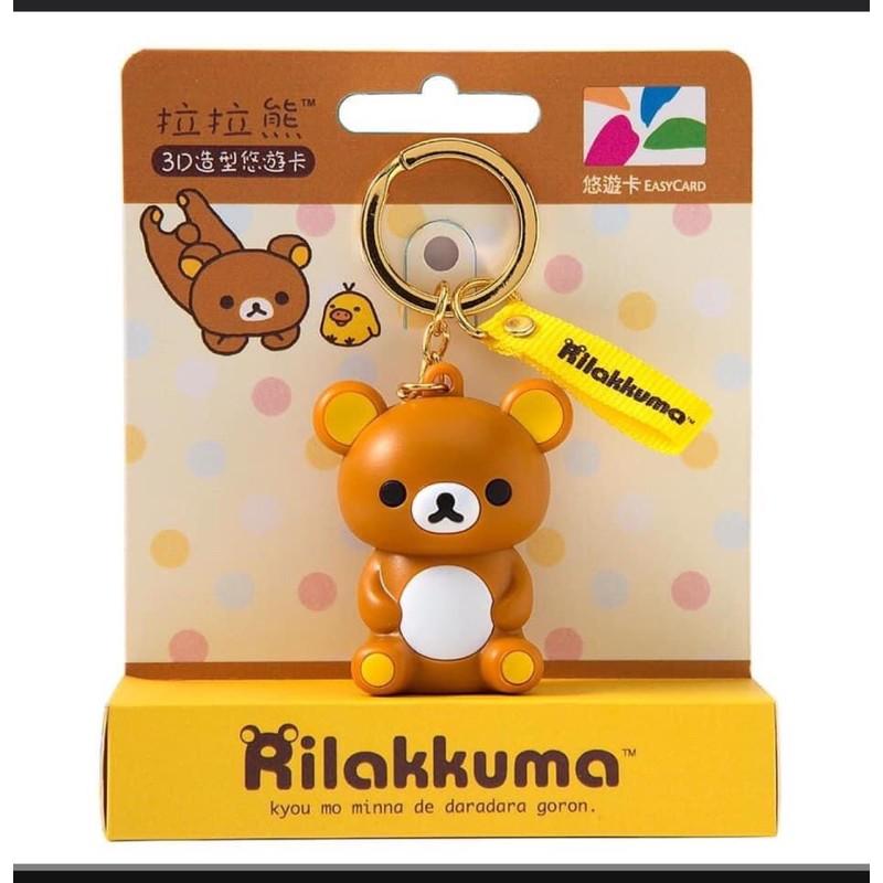 預購7-11最新拉拉熊造型悠遊卡.