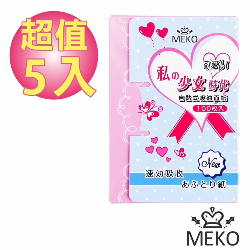 MEKO 私少女時代吸油面紙-大 (5包入) V-009