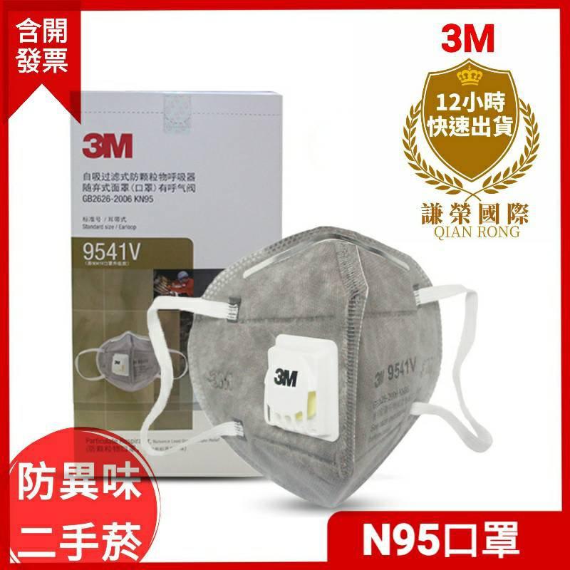 3M口罩 N95口罩 活性碳口罩 9541V 9542新品升級 重金屬二手煙.油煙.異味防pm2.5單售價(謙榮國際)