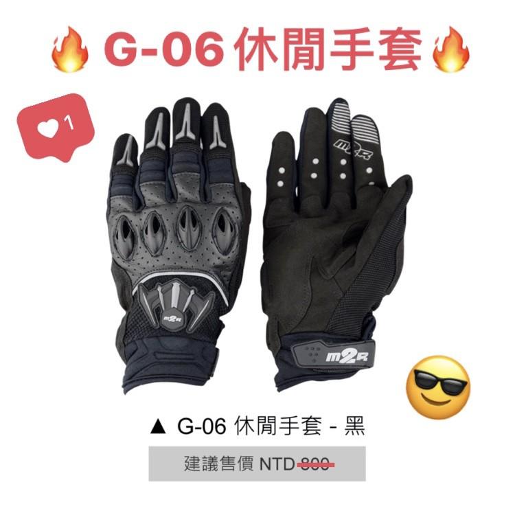 🎉免運🔥蝦皮最低🔥【M2R G-06 G06 休閒手套】機車手套 機能手套 手套