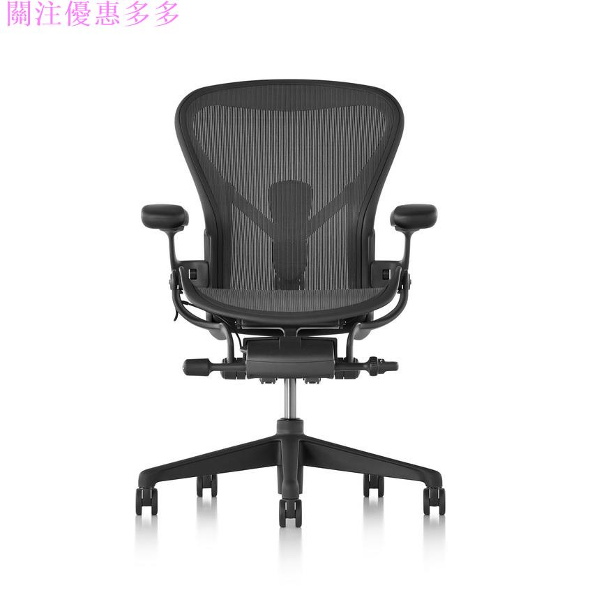 【進口】Herman Miller Aeron 2.0版 全功能 4D扶手 帶前傾 二代人體工學椅 辦公椅 電腦椅