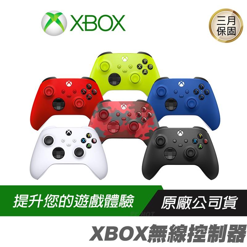 Microsoft 微軟 XBOX Wireless Controller 無線控制器 藍 白 黑 紅 黃 赤焰行動