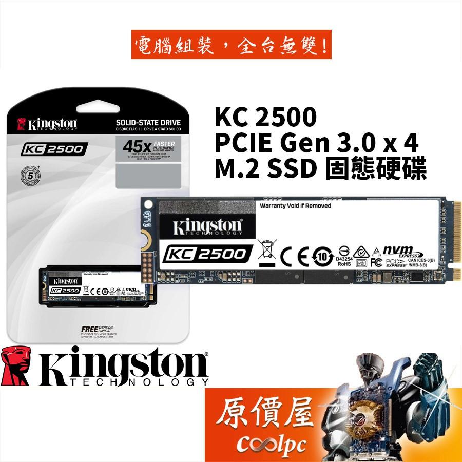 Kingston金士頓 KC2500 250GB 500GB 1TB M.2/五年保/SSD固態硬碟/原價屋