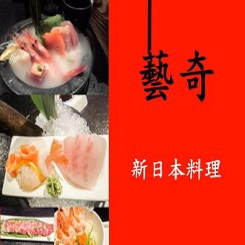 【王品集團】藝奇ikki新日本料理套餐券