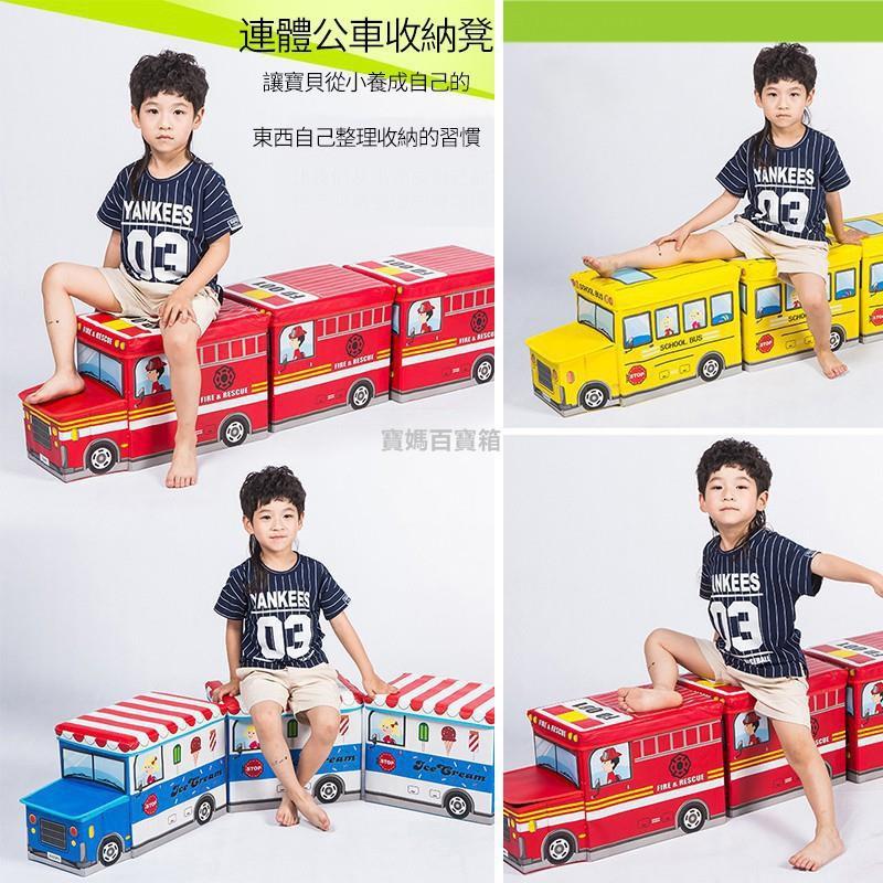 寶媽百寶箱=卡通玩具儲物盒 收納凳 收納椅 收納箱  椅子承重50KG 隱藏收納凳 雜物 玩具 兒童汽車收納盒。