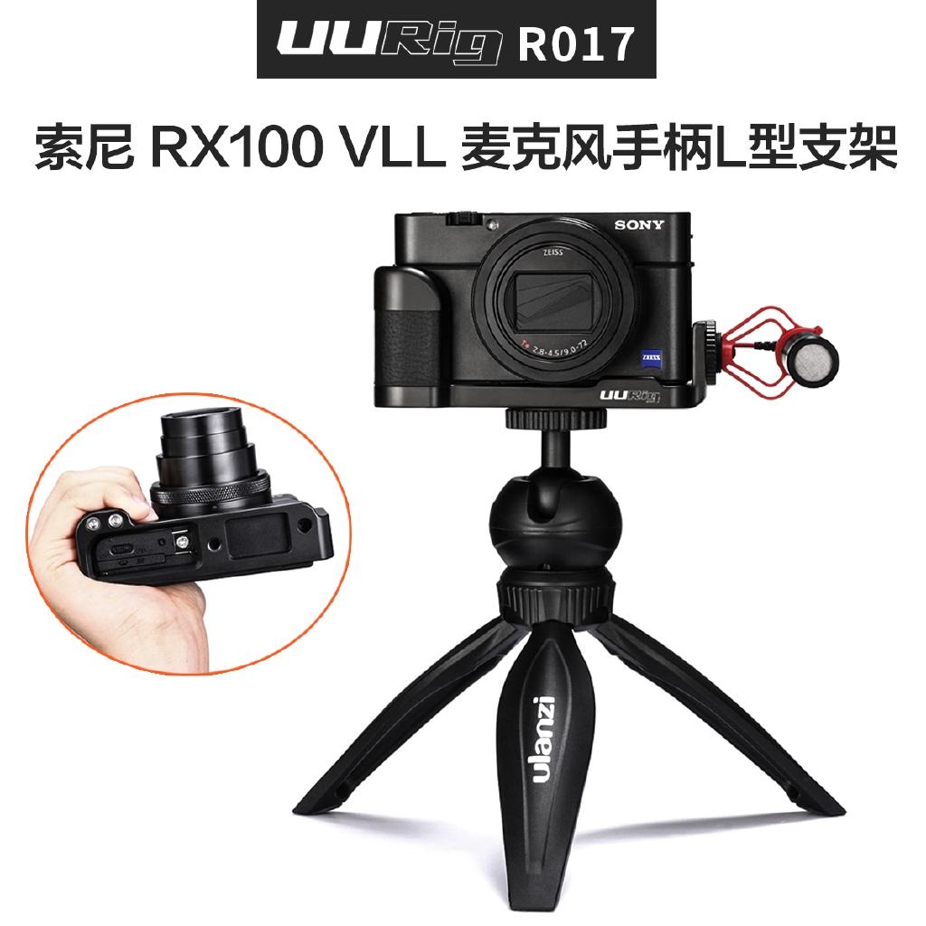 UURig R017索尼黑卡7熱靴拓展手柄 RX100M7數碼相機外接麥克風話筒vlog手握支架配件