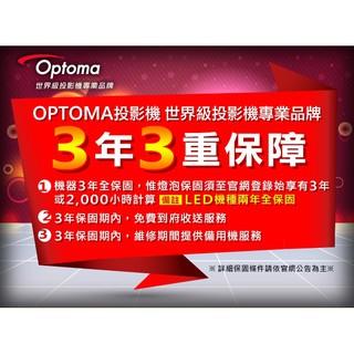 私訊甜甜價 Optoma 奧圖碼 ML330 LED 投影機 也有ML1050ST UHL55 台北市