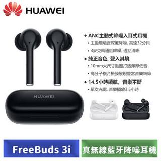 【原廠公司貨 一年保固】HUAWEI FreeBuds 3i 真無線藍牙降噪耳機 (黑/ 白) 高雄市