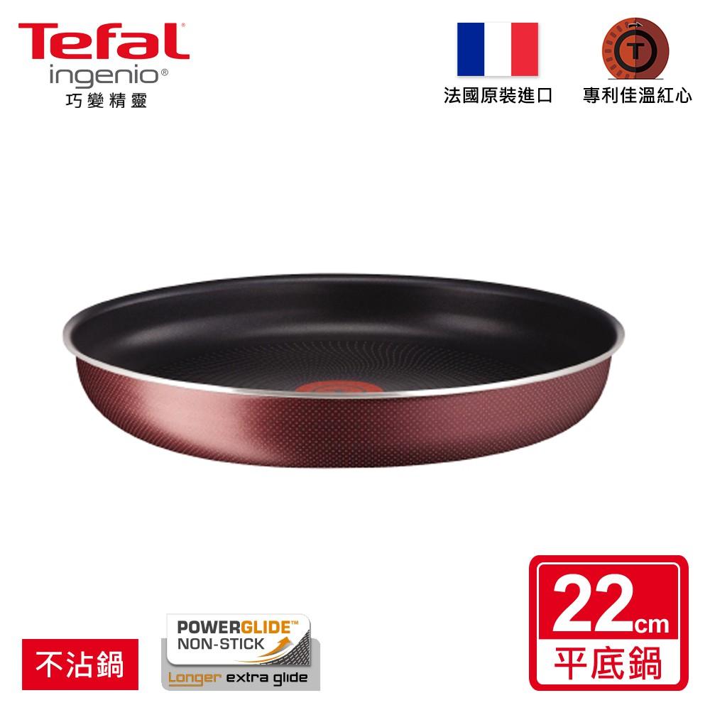 Tefal法國特福 法國製巧變精靈系列22CM不沾平底鍋-拜占庭紫 SE-L2270312