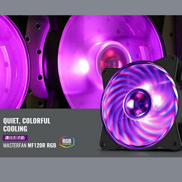 滿額免運/保固一年【炲狼】Cooler Master 酷碼 MF120R RGB MF121R 風扇 12V 機殼風扇