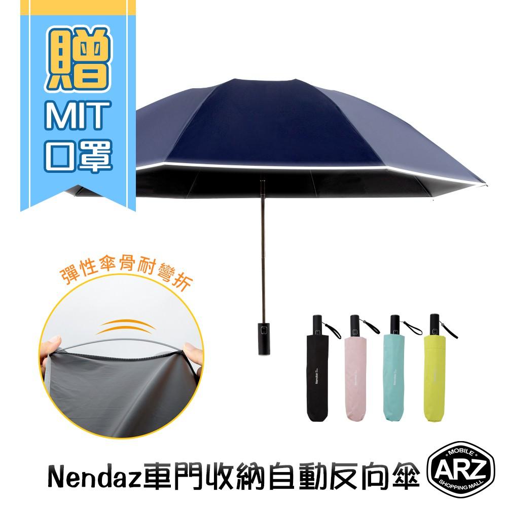 防風黑膠反向傘 抗UV防開花 反折雨傘 自動反向傘 反向摺疊傘 折疊傘 自動傘 遮陽傘 晴雨傘 陽傘 雨傘 傘 ARZ