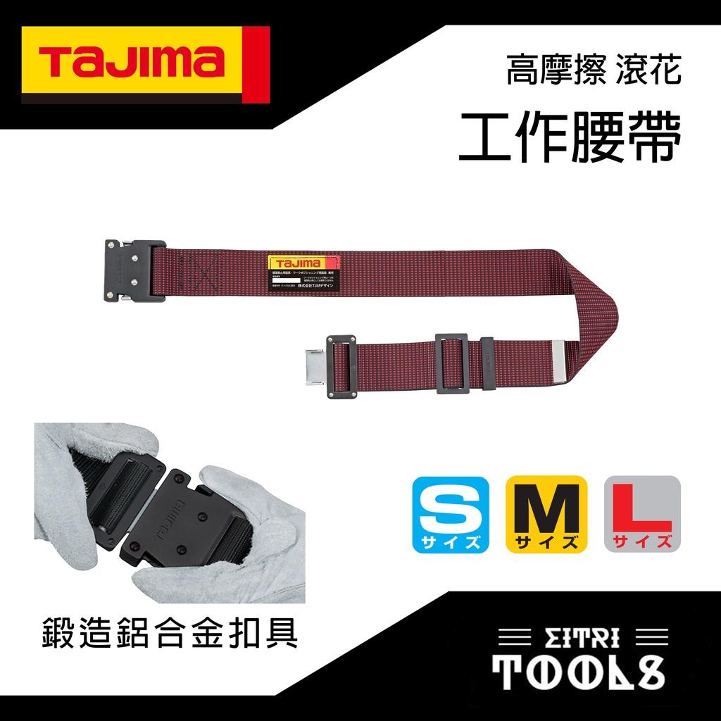 【伊特里工具】TAJIMA 田島 工作腰帶 紅色 高摩擦 防滑 滾花 鍛造 鋁合金扣具 50mm寬 S號 M號 L號
