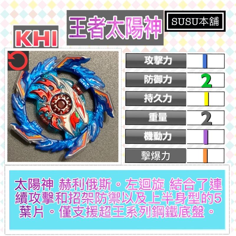 【Susu本舖】戰鬥陀螺 爆烈世代 超王 王者太陽神 KHl結晶輪盤 拆售系列 B160 B162