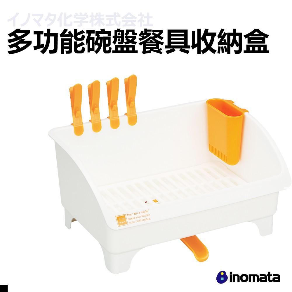 日本 inomata 原裝進口 0082 多功能 碗盤 餐具 收納盒 郊油趣