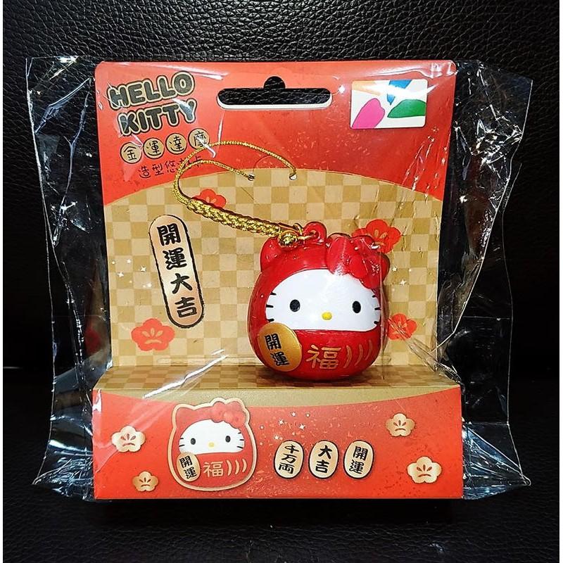 HELLO KITTY 金運達摩 3D 造型悠遊卡 凱蒂 貓 三麗鷗 開運大吉 招財