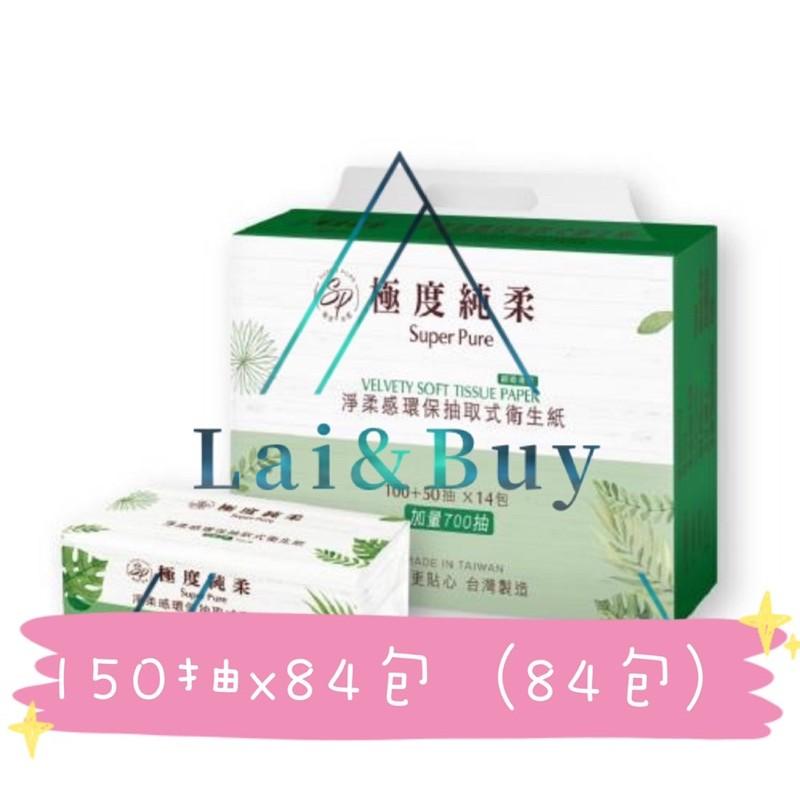 🔥辣妹嚴選🔥免運‼️ Superpure極度純柔環保抽取式花紋衛生紙150抽x84包