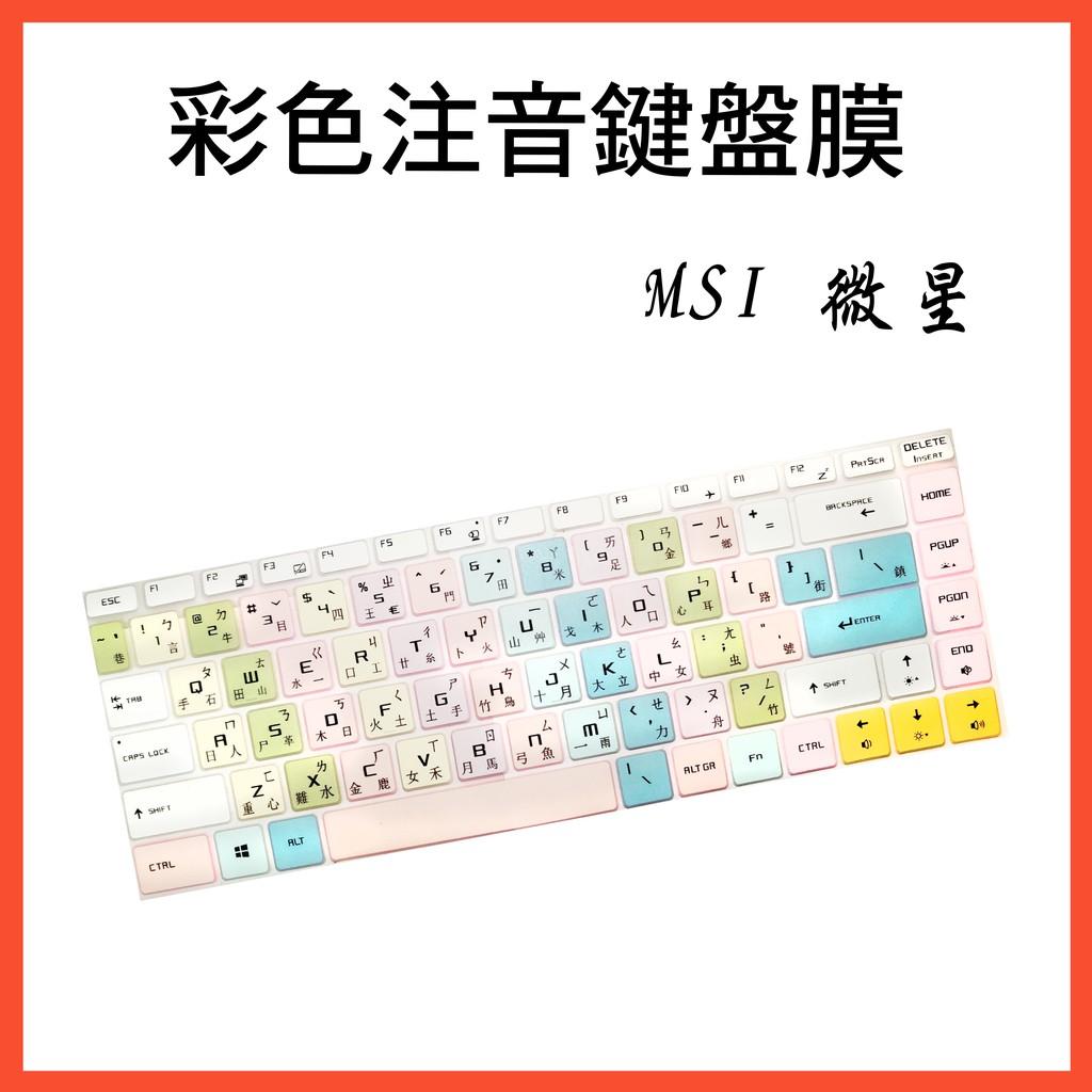 繁體注音 彩色 MSI GF63 GS65 P65 PS42 PS63 GF65 微星 鍵盤保護膜 鍵盤膜 鍵盤保護套