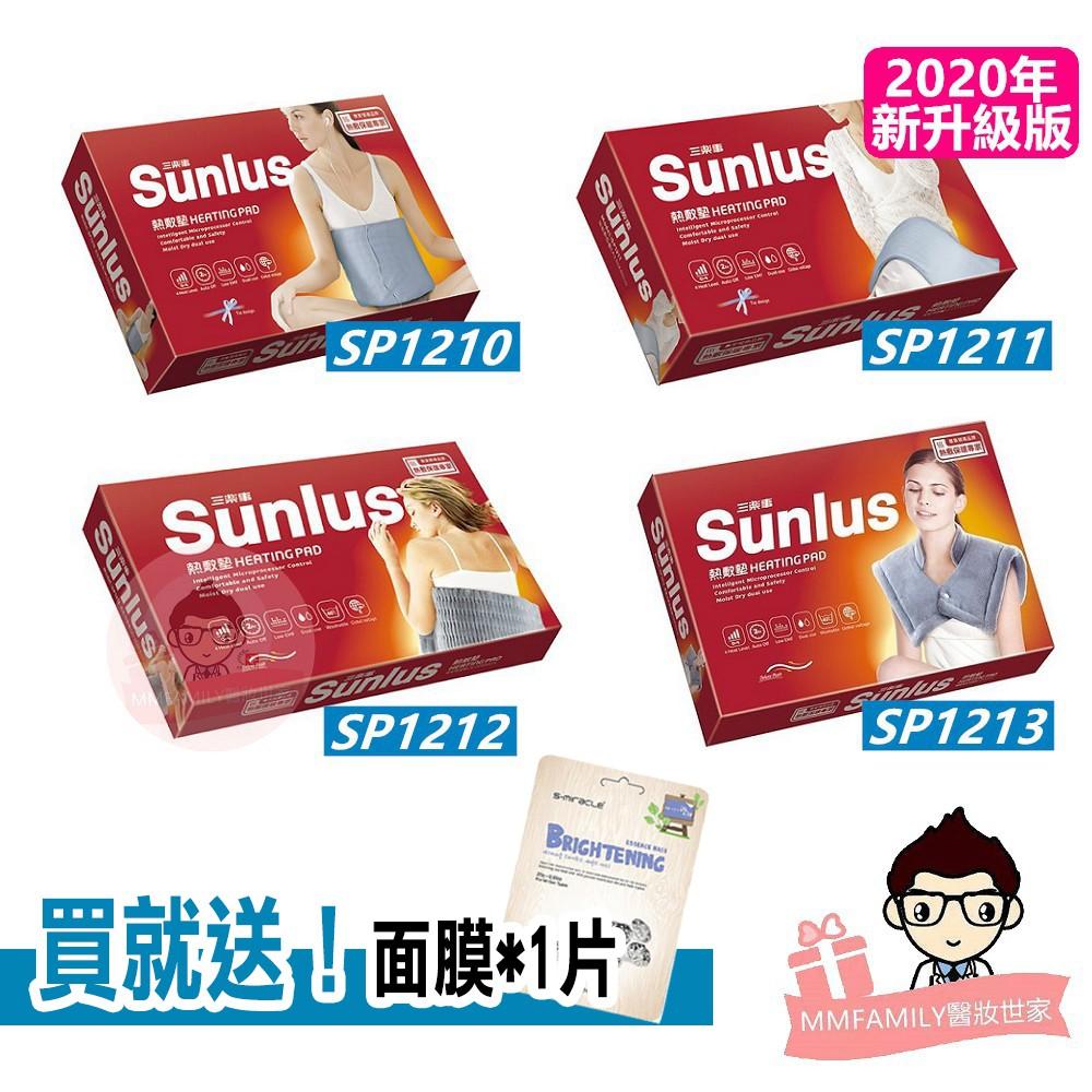 三樂事 sunlus 熱敷墊 系列(共四款) 2020年升級版【醫妝世家】SP1901升級版 SP1001升級版